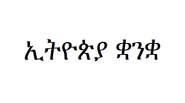 Example of Amharic Writing